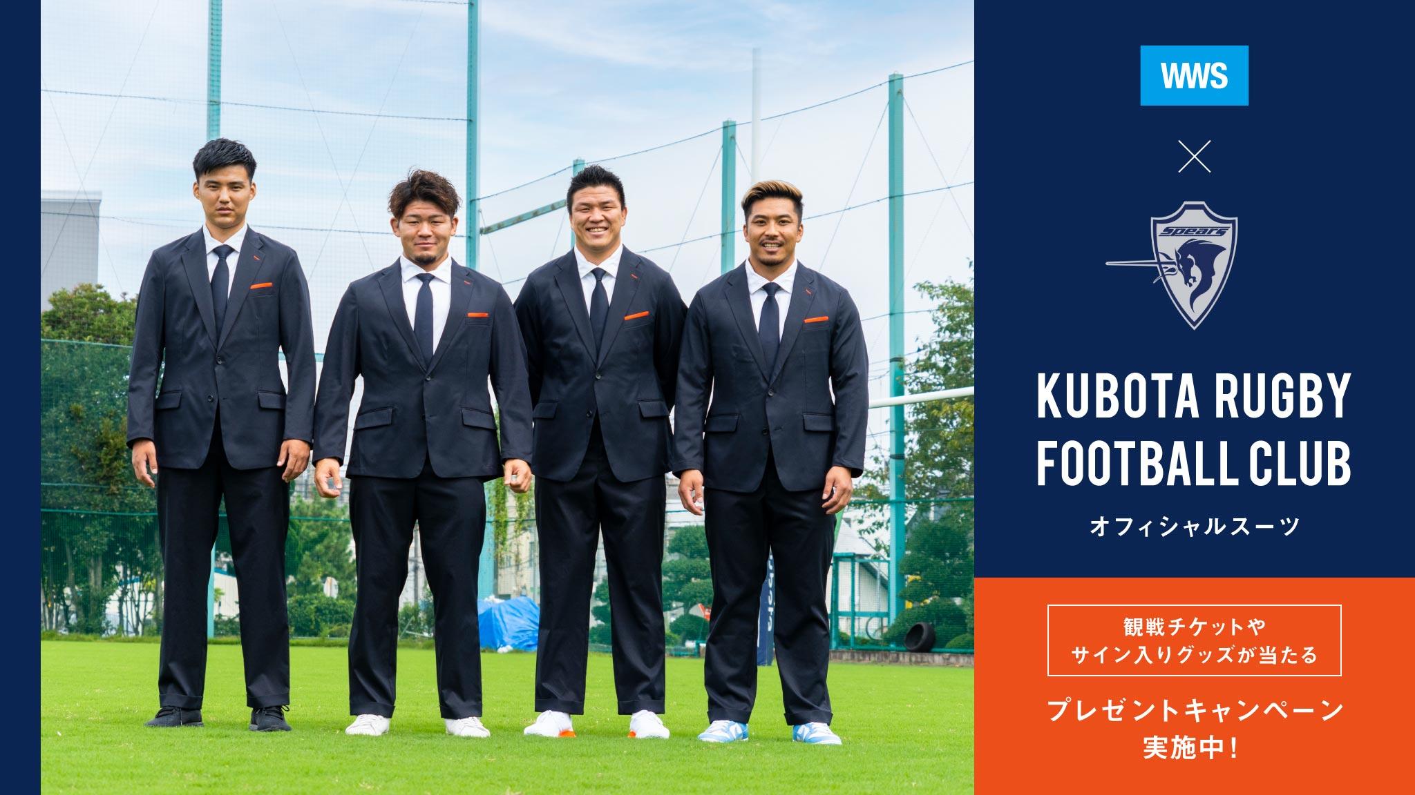 <キャンペーン実施中>WWS x KUBOTA RUGBY FOOTBALL CLUB オフィシャルスーツ