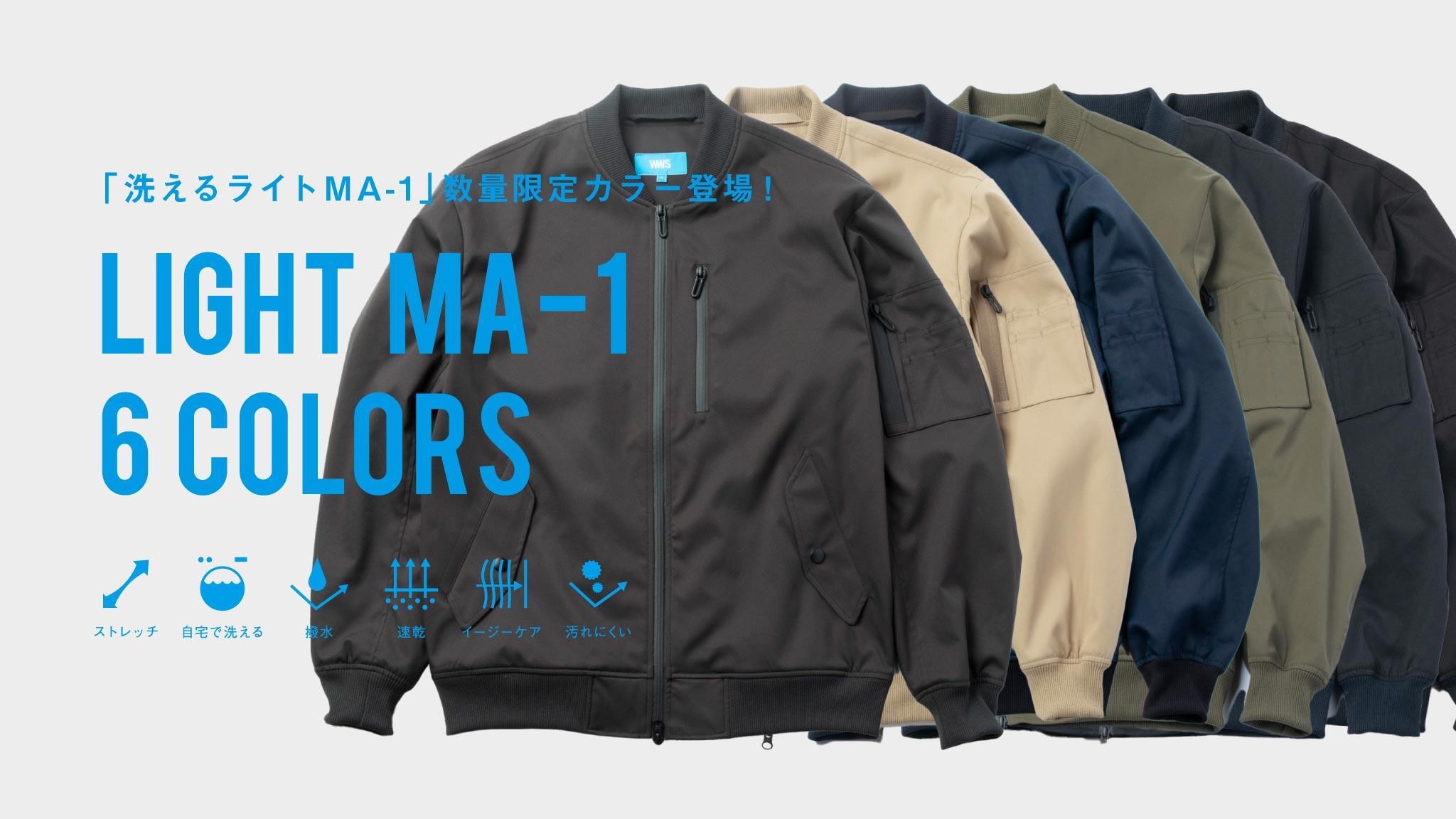 「洗えるライトMA-1」に新色が登場!