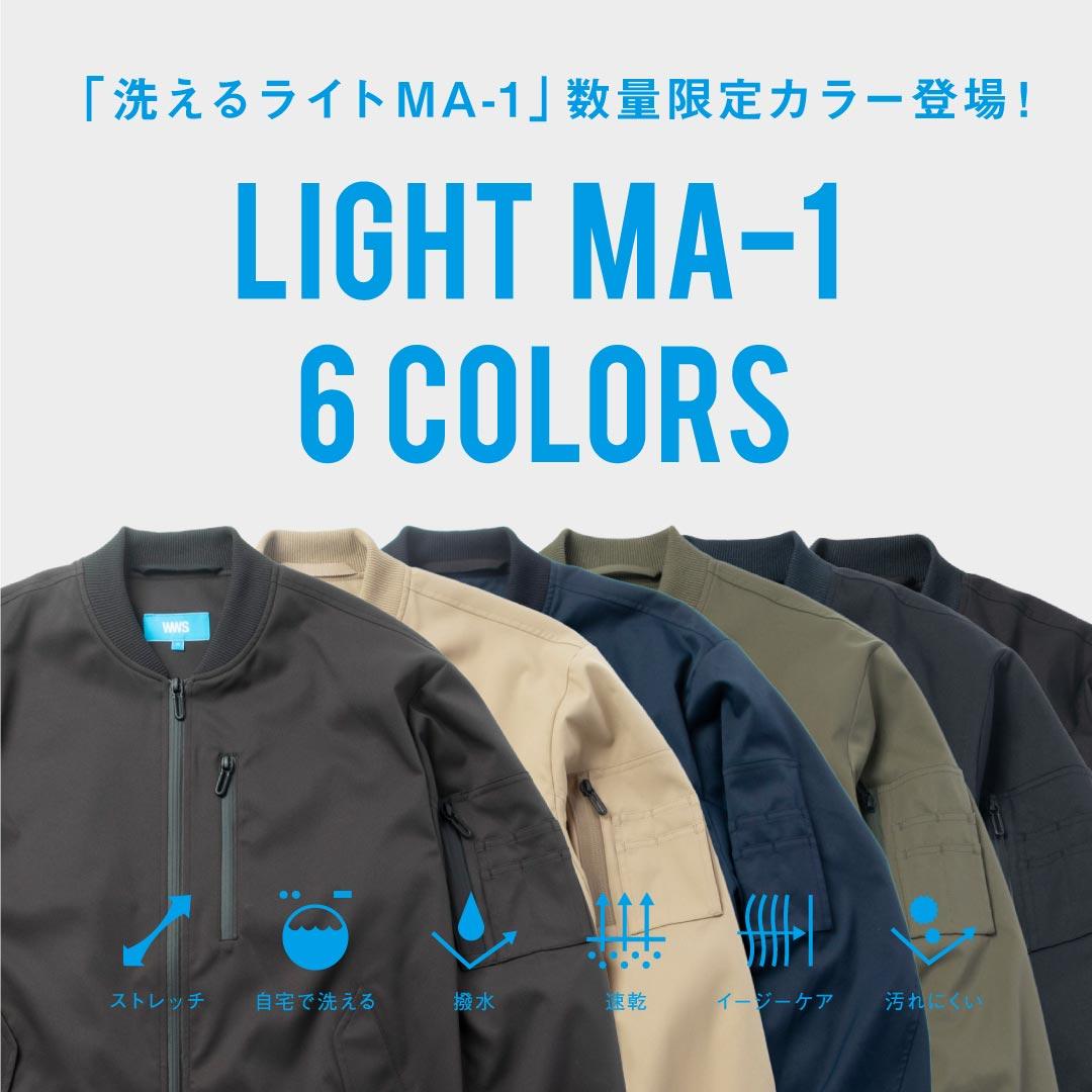 <数量限定>「洗えるライトMA-1」に新色が登場!