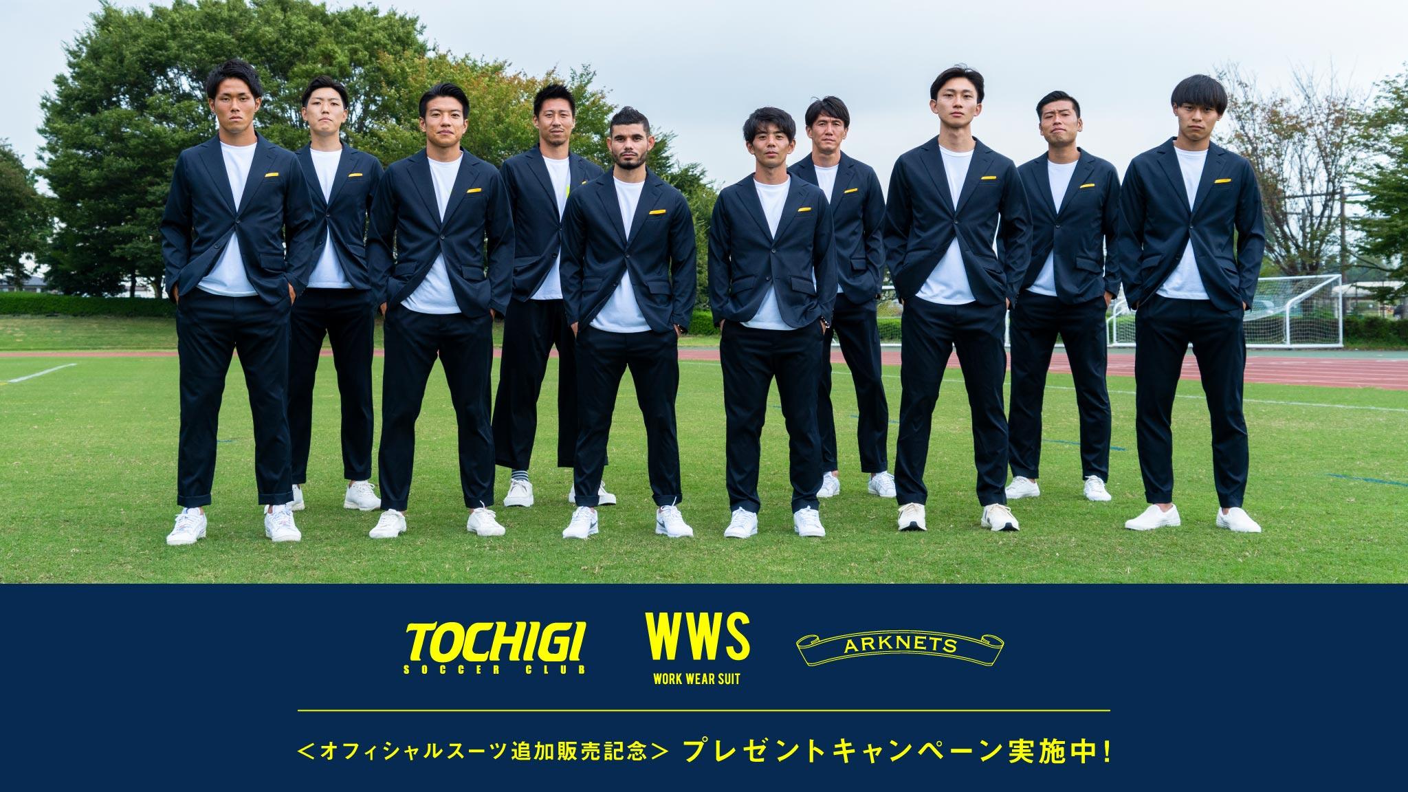 「WWS×TOCHIGI SC×ARKnets」栃木SCオフィシャルスーツ追加販売を記念してプレゼントキャンペーンを実施中!