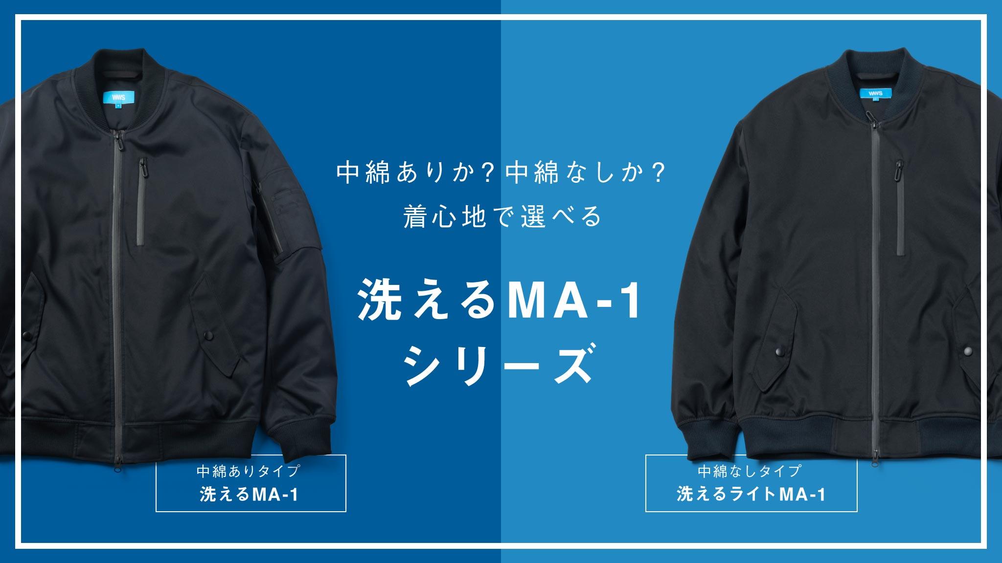 「洗えるMA-1」シリーズ
