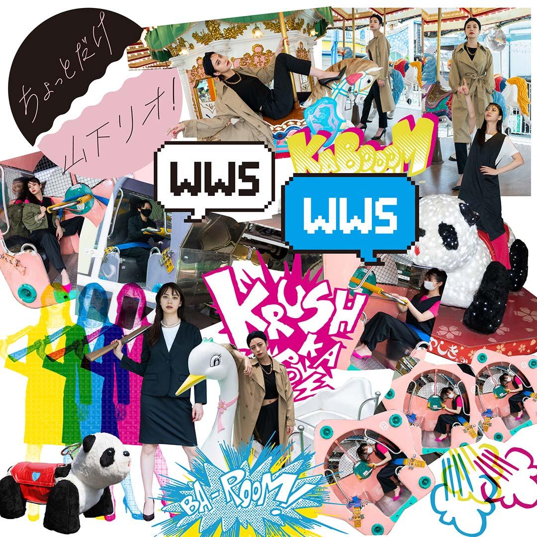 WWS×山下リオ -ちょっとだけ山下リオvol.2-
