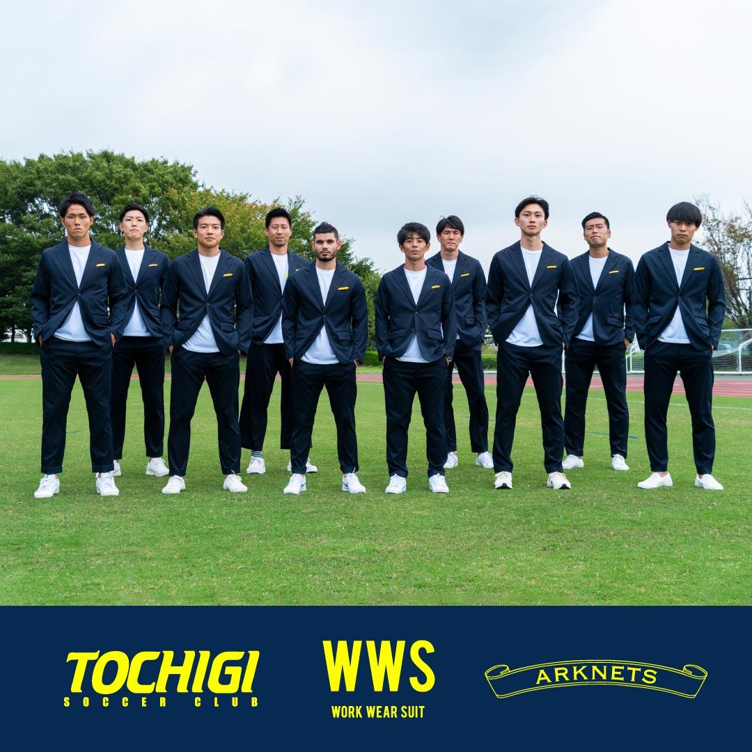 WWS×TOCHIGI SC×ARKnets 栃木SCオフィシャルスーツ