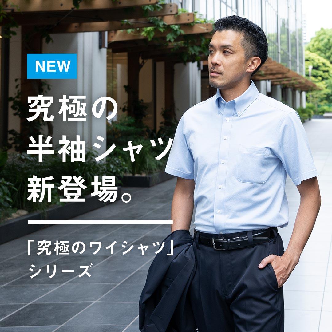 「究極のワイシャツ」に半袖シャツが新登場。