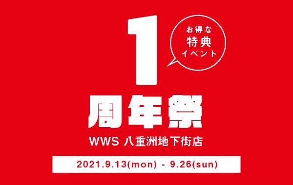 yaesu_1st_anniversary_kv
